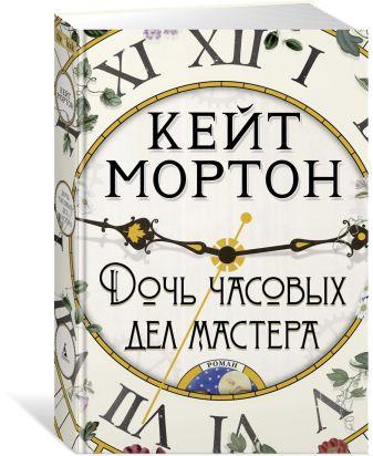 Мортон К. - Дочь часовых дел мастера обложка книги
