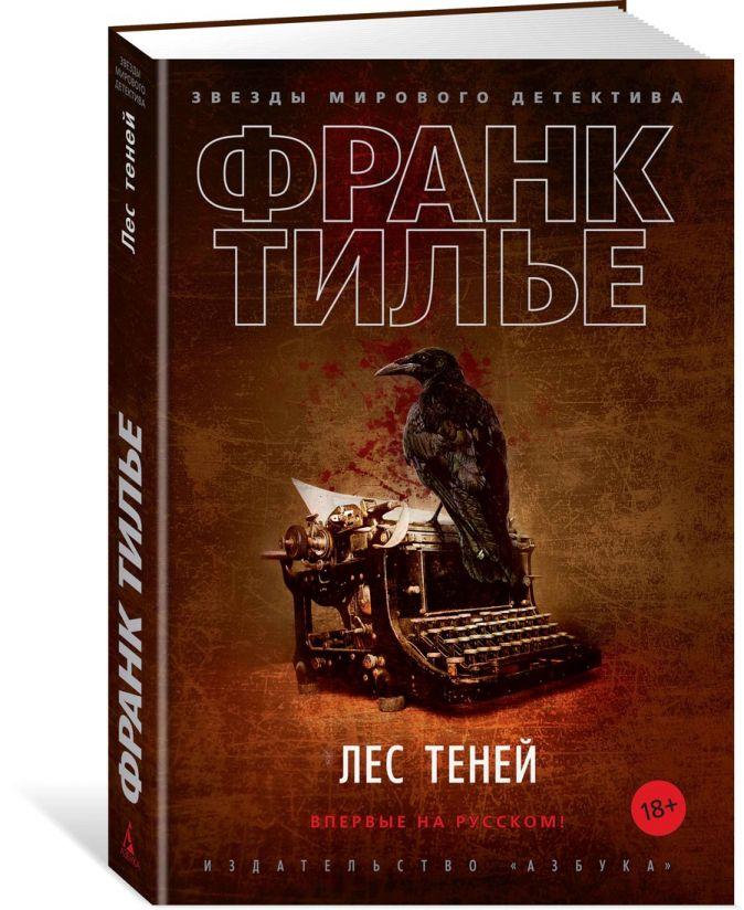 Тилье Ф. - Лес теней обложка книги