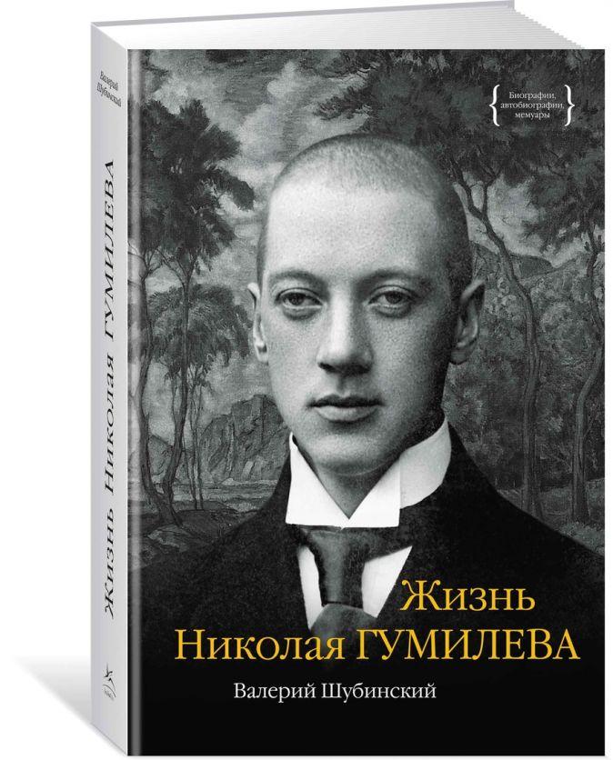 Шубинский В. - Жизнь Николая Гумилева обложка книги