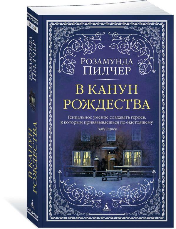 Zakazat.ru: В канун Рождества. Пилчер Р.