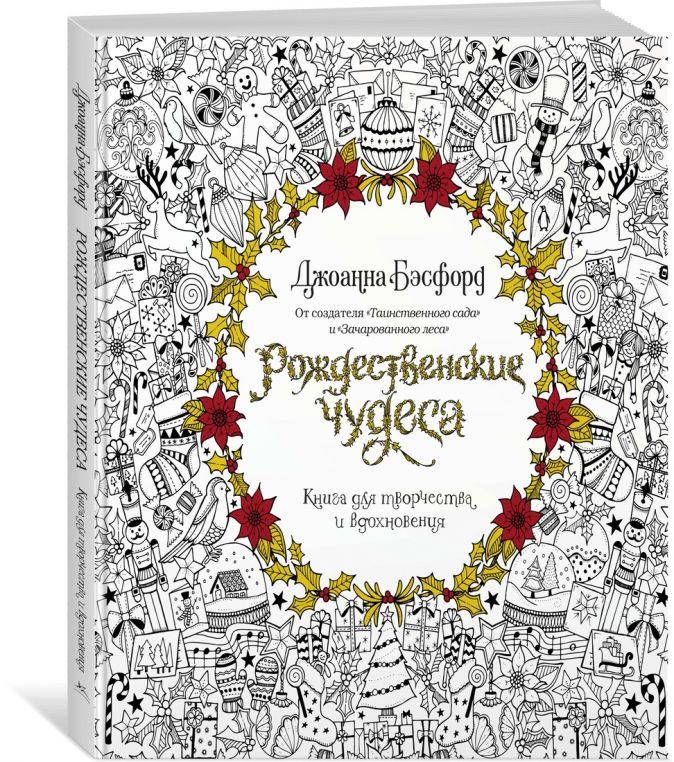 Бэсфорд Дж. - Рождественские чудеса. Книга для творчества и вдохновения обложка книги