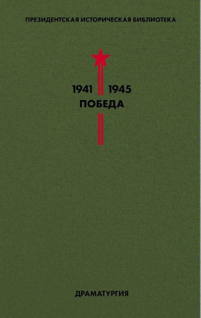 Библиотека Победы. Том 4. Драматургия - фото 1