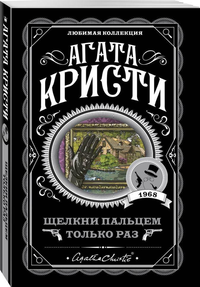 Агата Кристи - Щелкни пальцем только раз обложка книги
