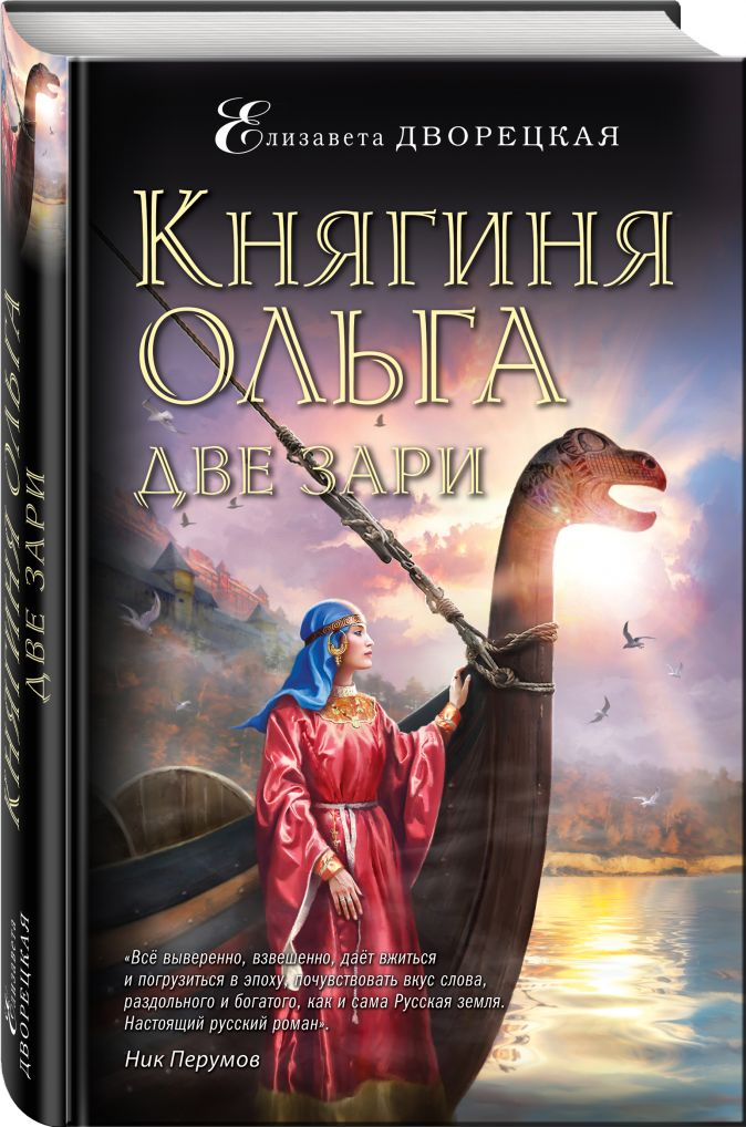 Елизавета Дворецкая - Княгиня Ольга. Две зари обложка книги