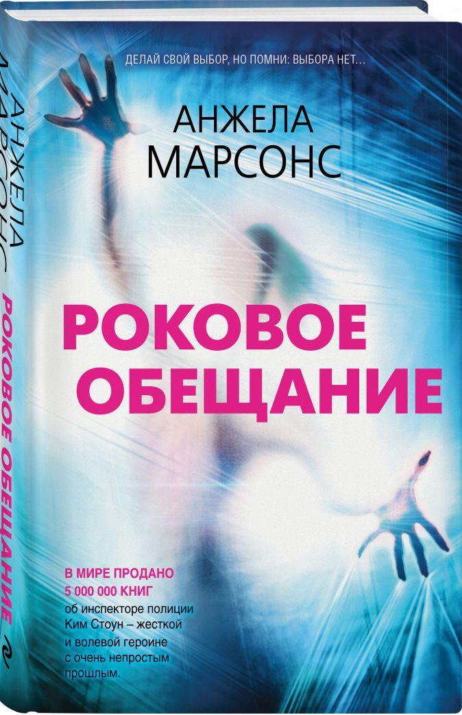 Анжела Марсонс - Роковое обещание обложка книги