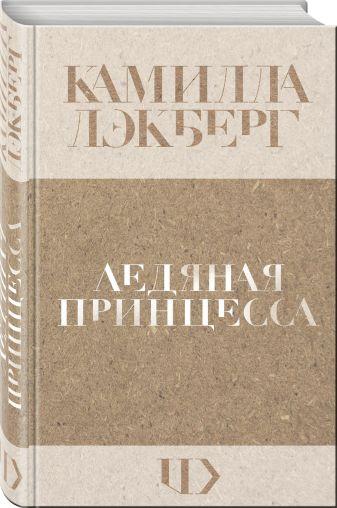 Камилла Лэкберг - Ледяная принцесса обложка книги