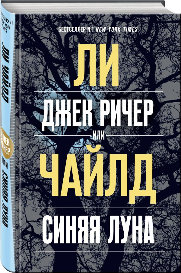 Zakazat.ru: Джек Ричер, или Синяя луна. Чайлд Ли