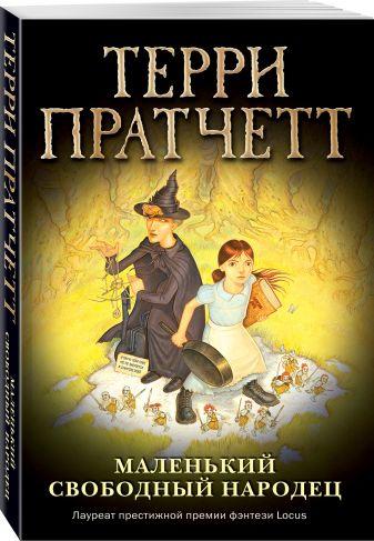 Терри Пратчетт - Маленький свободный народец (обложка) обложка книги