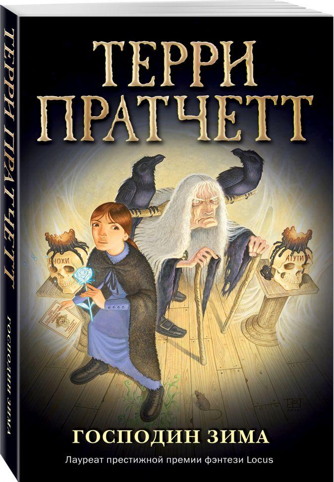 Терри Пратчетт - Господин Зима (обложка) обложка книги