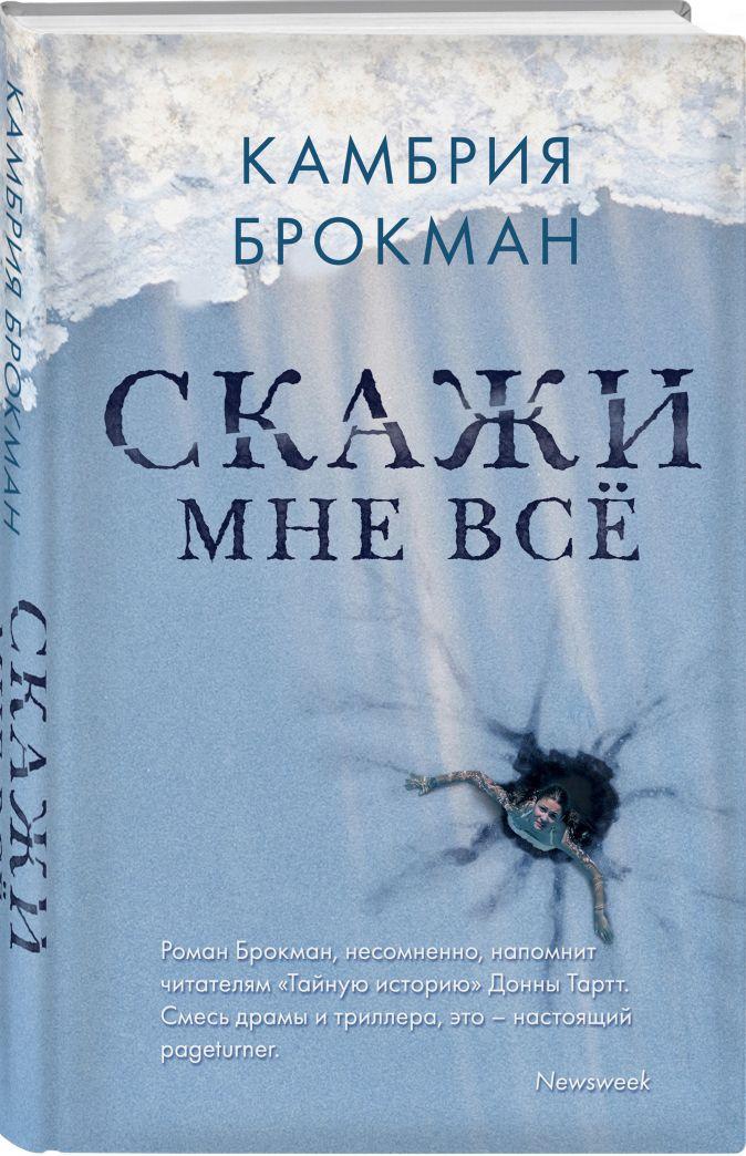 Камбрия Брокман - Скажи мне все обложка книги
