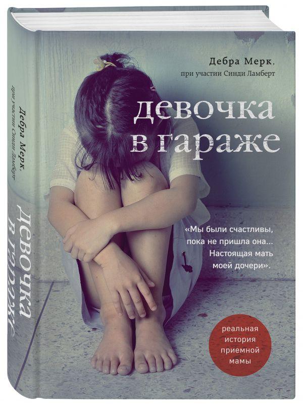 Zakazat.ru: Девочка в гараже. Реальная история о невыносимой боли и невероятной надежде