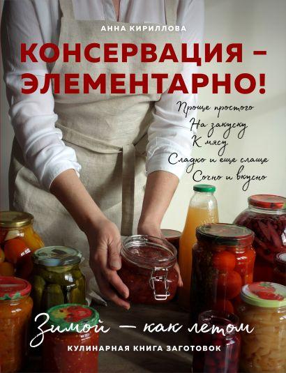 КОНСЕРВАЦИЯ — ЭЛЕМЕНТАРНО! Кулинарная книга заготовок - фото 1