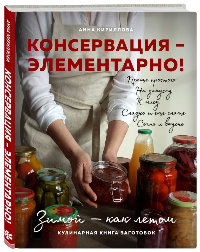 Анна Кириллова - КОНСЕРВАЦИЯ — ЭЛЕМЕНТАРНО! Кулинарная книга заготовок обложка книги