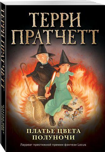 Терри Пратчетт - Платье цвета полуночи (обложка) обложка книги
