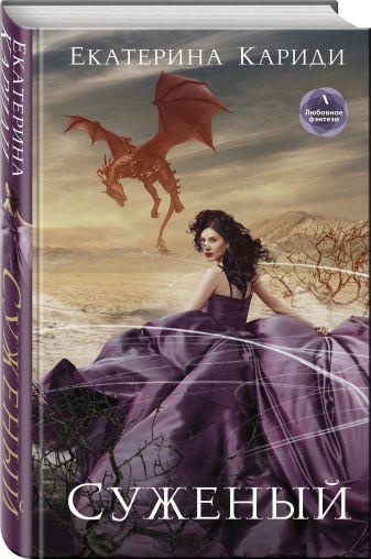 Екатерина Кариди - Суженый обложка книги