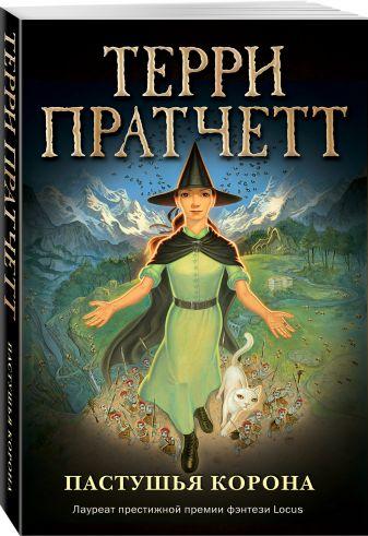 Терри Пратчетт - Пастушья корона (обложка) обложка книги