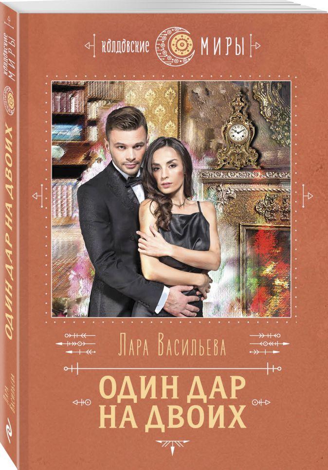 Лара Васильева - Один дар на двоих обложка книги