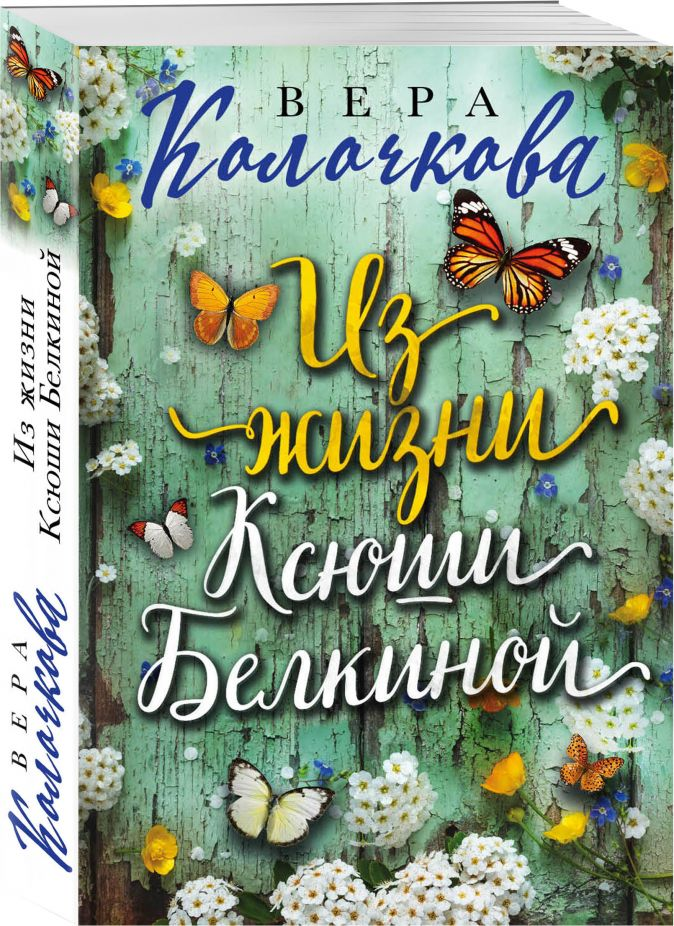 Вера Колочкова - Из жизни Ксюши Белкиной обложка книги