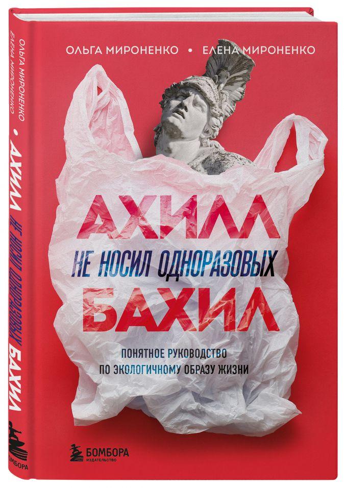 Ольга Мироненко, Елена Мироненко - Спасти планету: 101 совет, как помочь природе обложка книги
