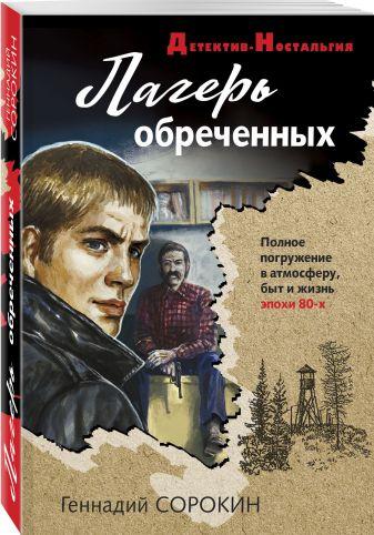Геннадий Сорокин - Лагерь обреченных обложка книги