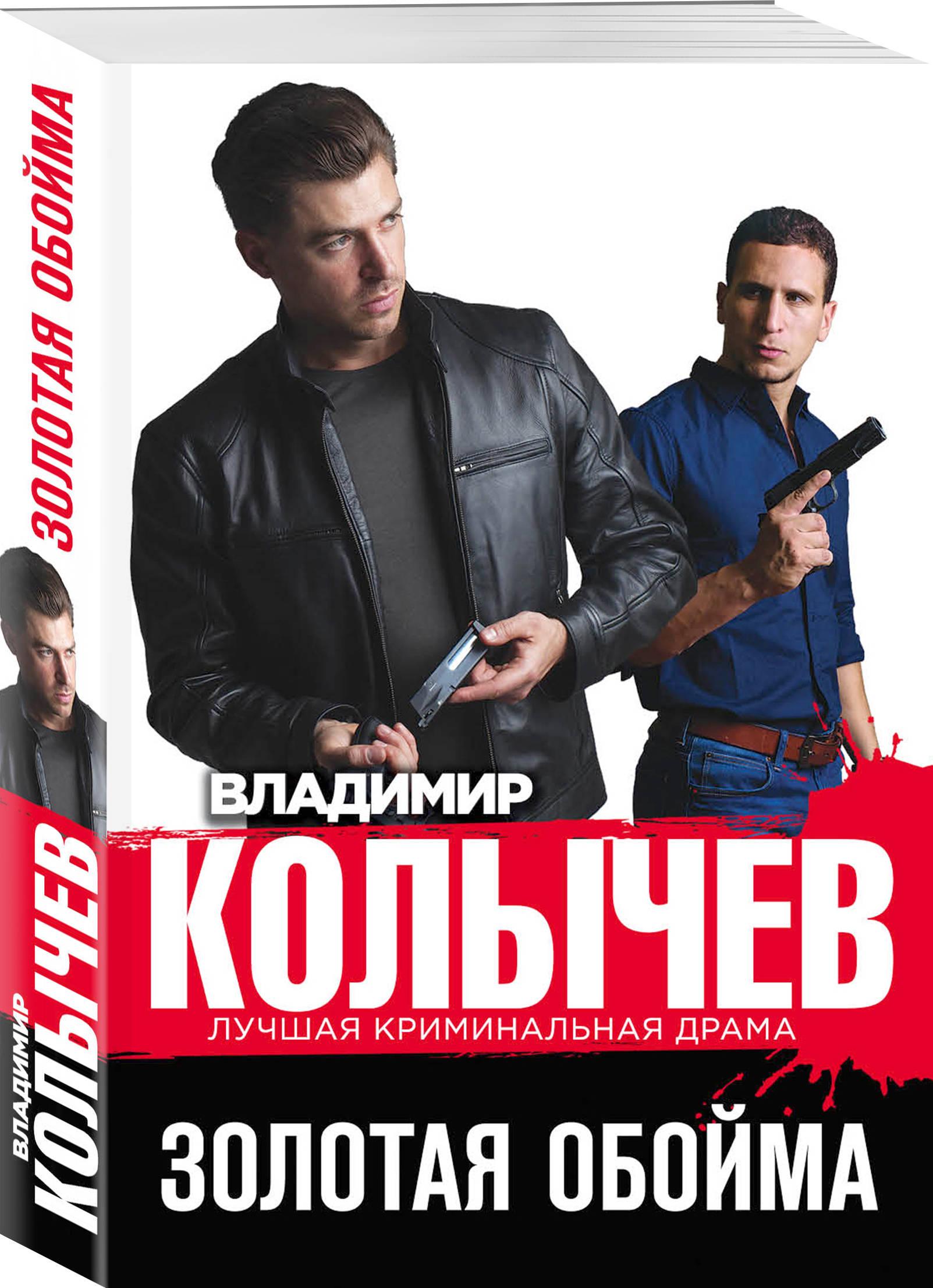Золотая обойма ( Колычев Владимир Григорьевич  )
