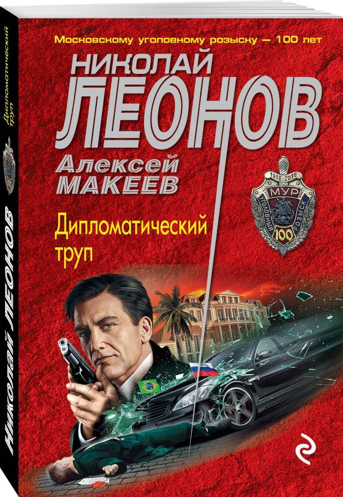Николай Леонов, Алексей Макеев - Дипломатический труп обложка книги