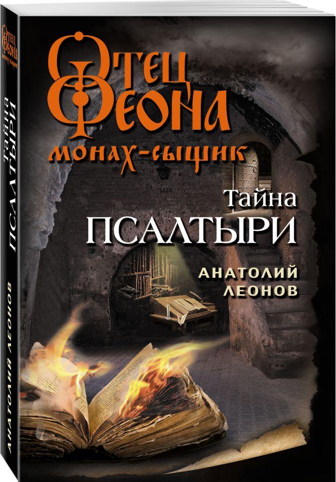 Анатолий Леонов - Тайна псалтыри обложка книги