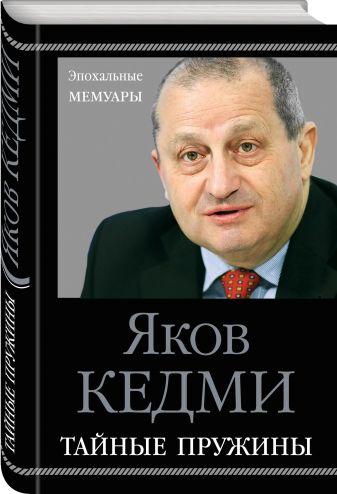 Яков Кедми - Тайные пружины обложка книги