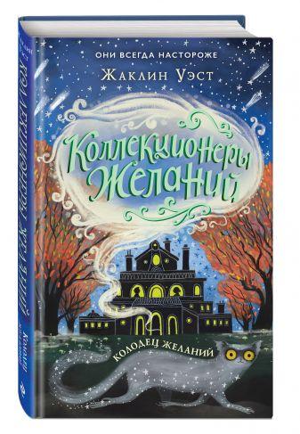 Жаклин Уэст - Колодец желаний обложка книги