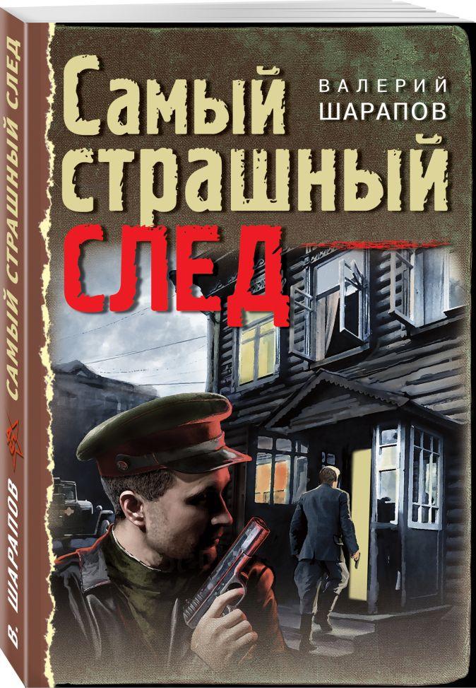 Валерий Шарапов - Самый страшный след обложка книги