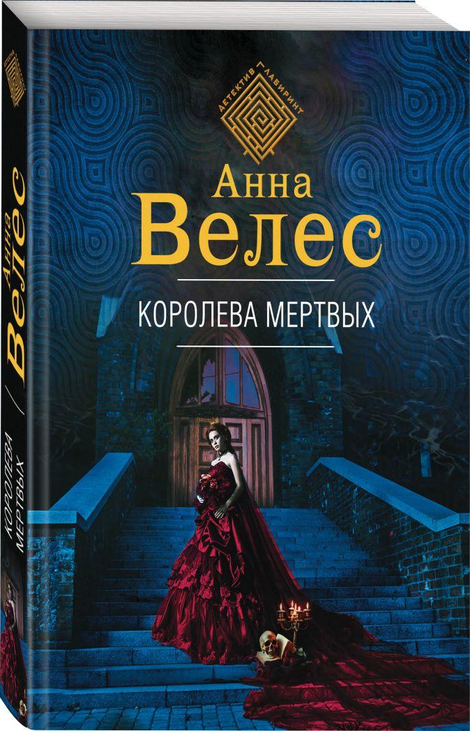 Анна Велес - Королева мертвых обложка книги