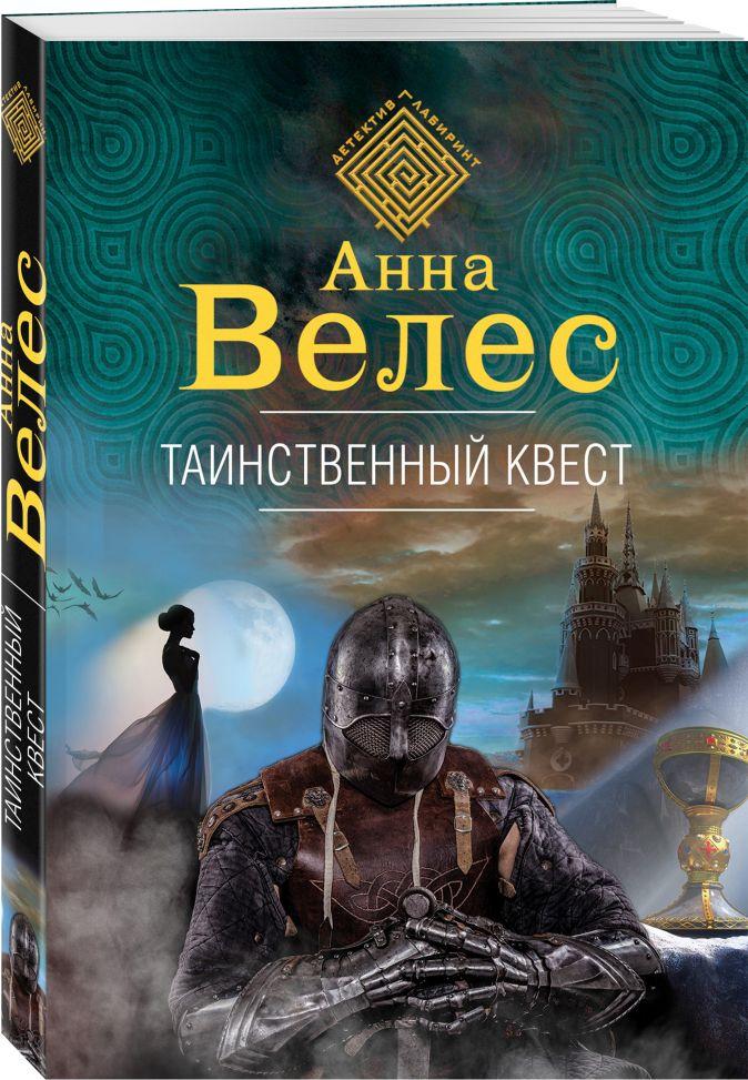 Анна Велес - Таинственный квест обложка книги