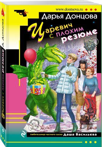 Дарья Донцова - Царевич с плохим резюме обложка книги