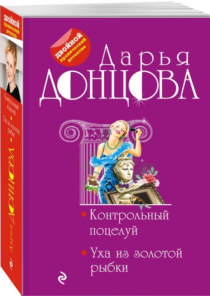 Дарья Донцова - Контрольный поцелуй. Уха из золотой рыбки обложка книги