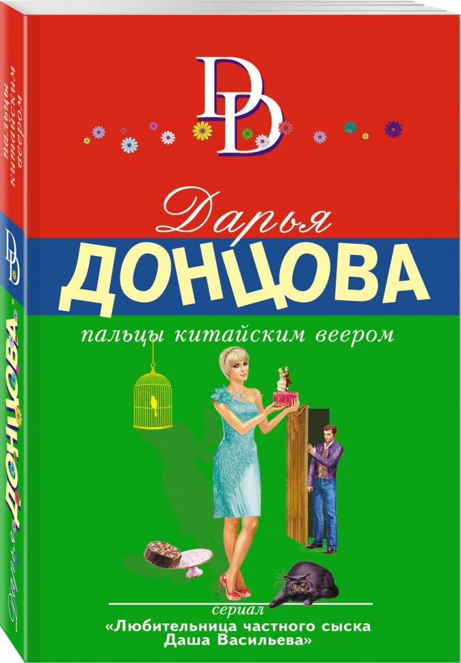 Дарья Донцова - Пальцы китайским веером обложка книги