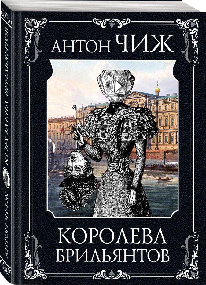 Антон Чиж - Королева брильянтов обложка книги