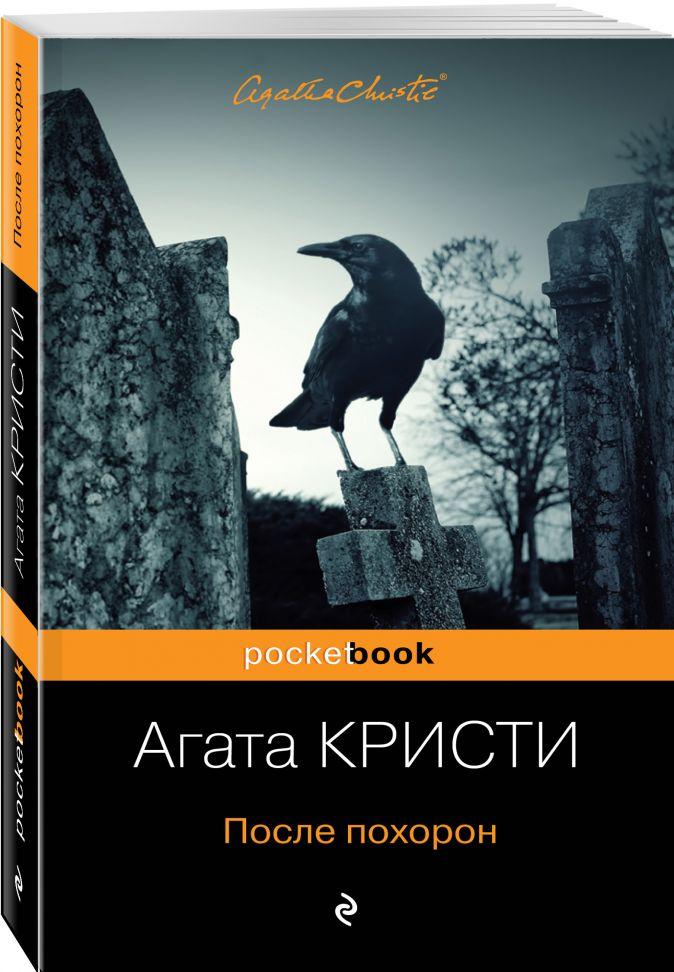 Агата Кристи - После похорон обложка книги