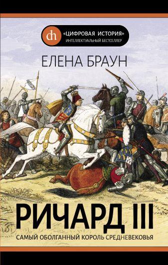 Браун Е. - Ричард III обложка книги