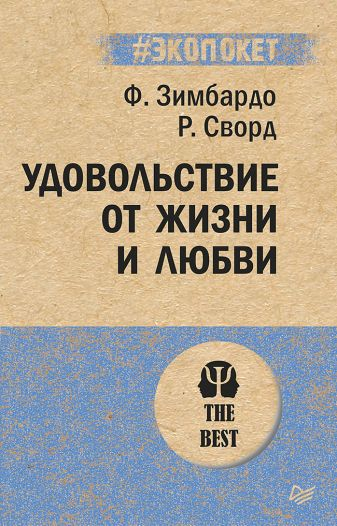 Зимбардо Ф. , Сворд Р. - Удовольствие от жизни и любви обложка книги