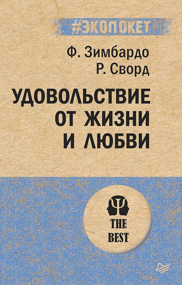 Зимбардо Ф., Сворд Р. Удовольствие от жизни и любви