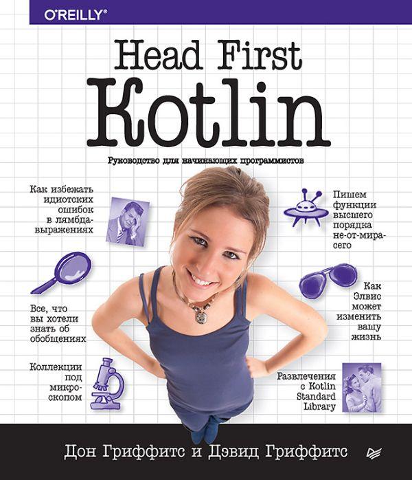 Гриффитс Д., Гриффитс Д. Head First. Kotlin head first c
