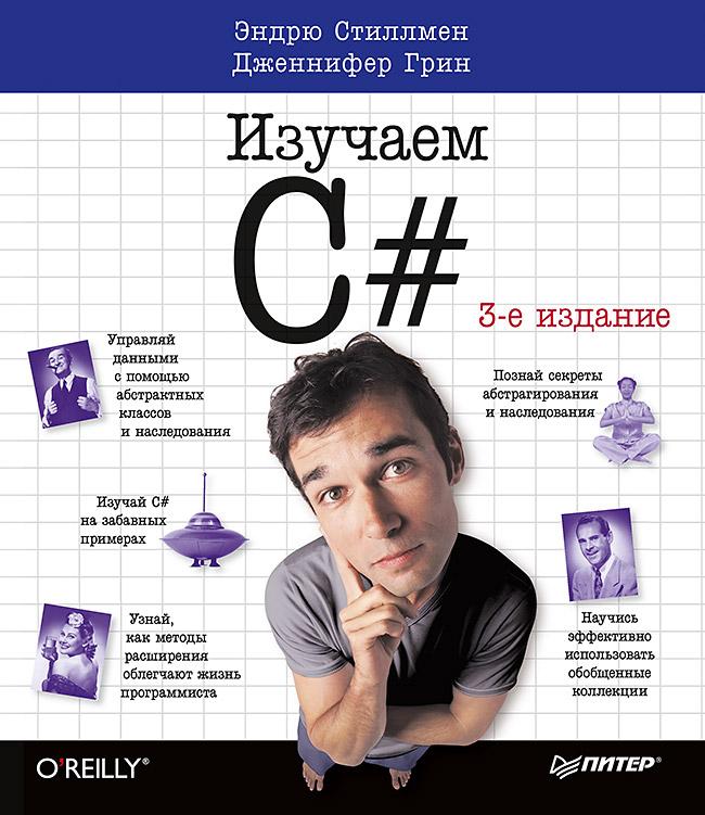 Стиллмен Э. , Грин Д. Head First. Изучаем C#. 3-е изд. Включая C# 5.0, Visual Studio 2012 и .NET 4.5 Framework как программировать на visual c 2012 5 е изд