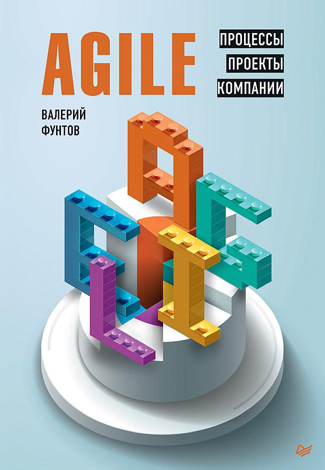 Agile. Процессы, проекты, компании ( Фунтов В Н  )