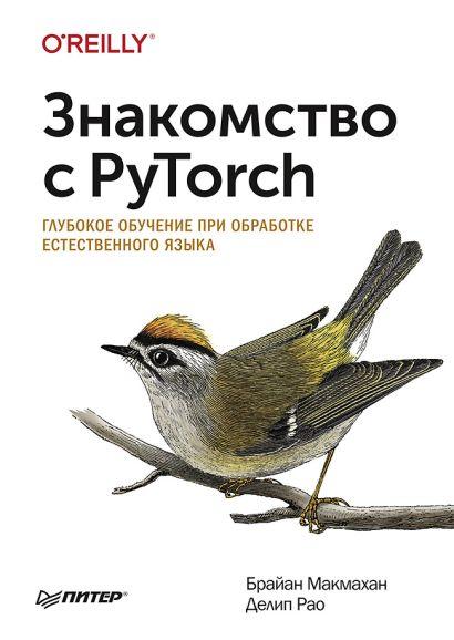 Знакомство с PyTorch: глубокое обучение при обработке естественного языка - фото 1