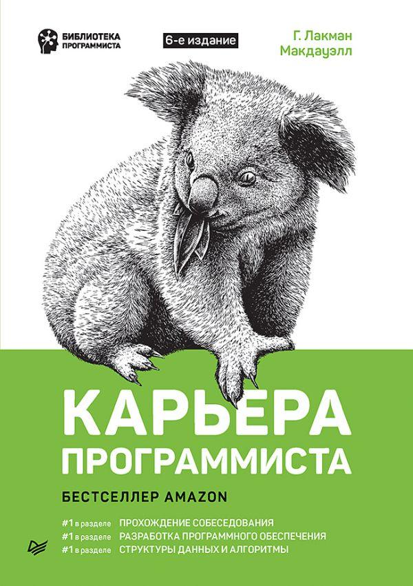 Zakazat.ru: Карьера программиста. 6-е издание Решения и ответы 189 тестовых заданий из собеседований в крупнейших IT-компаниях. Лакман Макдауэлл Г.