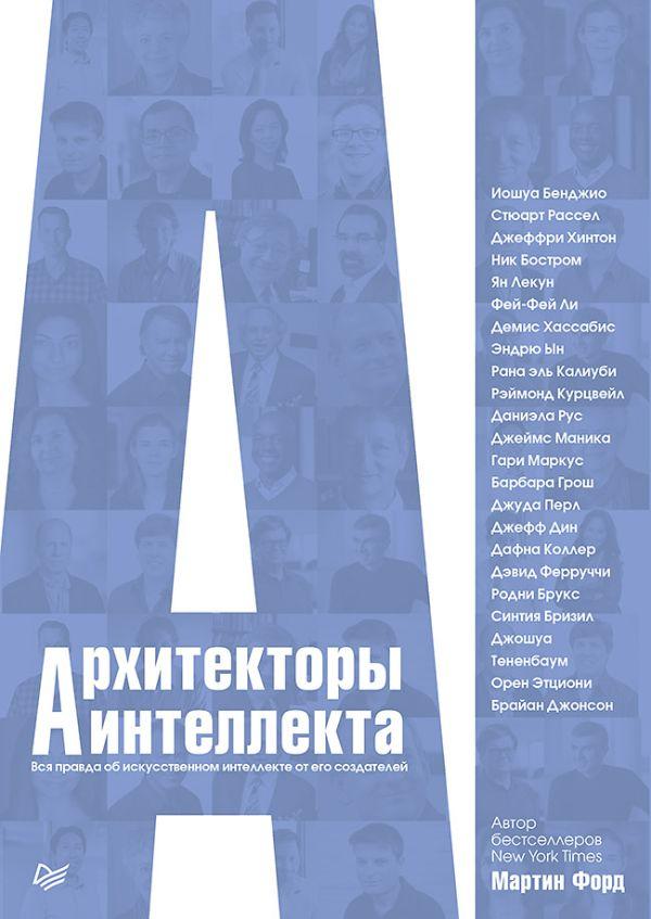 Zakazat.ru: Архитекторы интеллекта: вся правда об искусственном интеллекте от его создателей. Форд М.