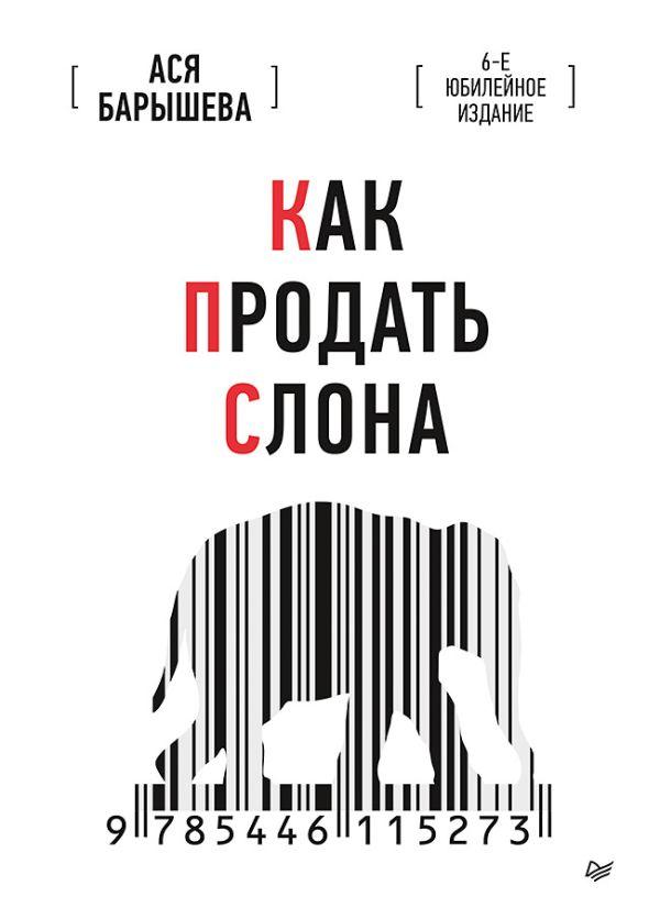 Барышева А. В. Как продать слона. 6-е юбилейное издание