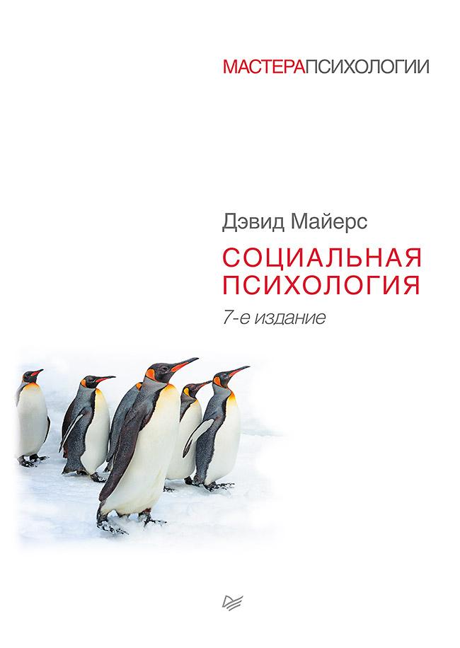 Майерс Д. - Социальная психология. 7-е изд. обложка книги