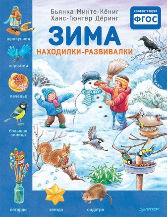 Минте-Кёниг Б. , Дёринг Х. - Зима. Находилки-развивалки. Специальное предложение Соответствует ФГОС обложка книги