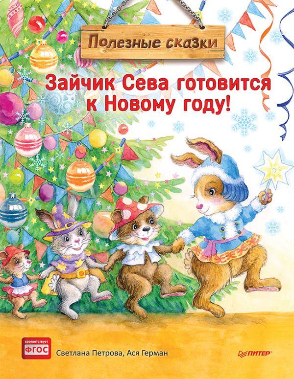 Петрова С., Герман А. Зайчик Сева готовится к Новому году! Полезные сказки. Специальное предложение